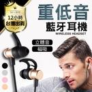 無線藍芽耳機 運動藍牙耳機 藍芽耳機 防汗 運動耳機 重低音 無線耳機【DI028】