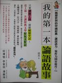 【書寶二手書T1/語言學習_YGY】我的第一本論語故事-風靡世界的中國經典,讓說話力_胡真