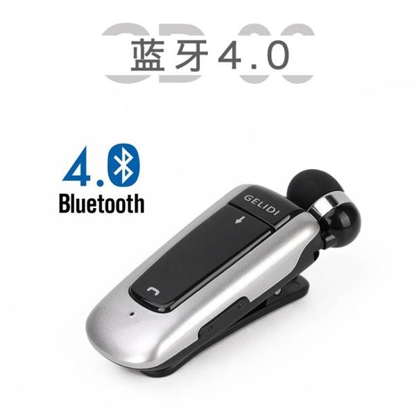 耳機 伸縮領夾式藍芽耳機帶震動無線單邊入耳開車通用華為小米 新年禮物