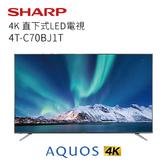 【天天限時 含基本安裝+舊機回收 送家庭劇院】SHARP 夏普 70型 日本面板 4K 直下型電視 4T-C70BJ1T