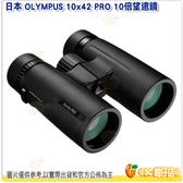 日本 OLYMPUS 10x42 PRO 10倍望遠鏡 元佑公司貨 防水 大口徑 適用演唱會 看動物 登山 運動賽事