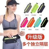 運動腰包男女新款跑步手機腰帶迷你貼身裝備多功能健身隱形包『潮流世家』