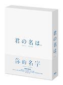 你的名字 藍光BD 雙碟精裝版 免運 (音樂影片購)