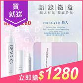 BEVY C. 石英粉X寧靜藍鐵盒組(化妝水+精華+修護乳+鐵盒)【小三美日】組合價