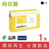 向日葵 for HP C9730A / C9730 / 9730A / 645A 黑色 環保碳粉匣/適用 HP Color LaserJet 5500/5550