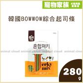 寵物家族-韓國BOWWOW綜合起司條280g