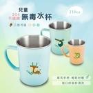 台灣製 三色可選 230cc兒童無毒單耳不鏽鋼喝水杯/成長水杯/練習杯 易晉