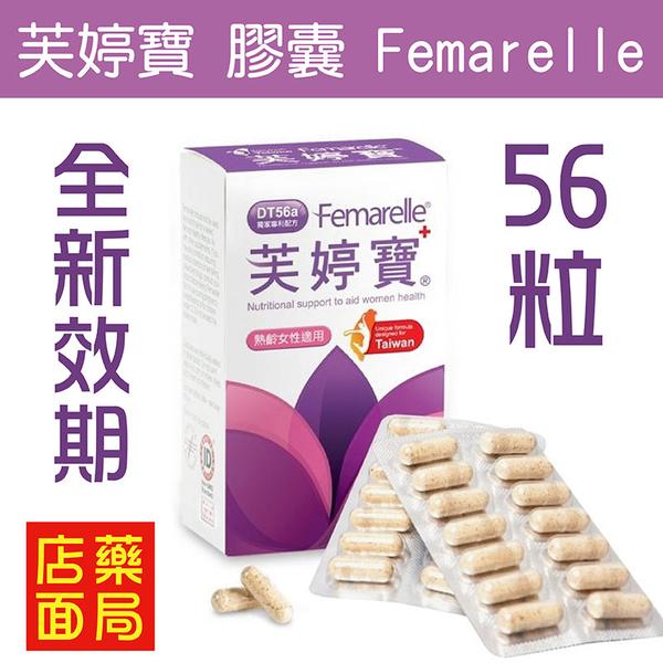 芙婷寶 膠囊 Femarelle 56粒 女性 曹蘭 原裝進口 元氣健康館