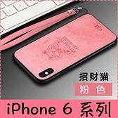 【萌萌噠】iPhone X XR Xs Max 6s 7 8 SE2 皮質布紋保護殼 可愛招財貓麋鹿 全包磨砂軟殼 附同款支架