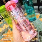 塑料隨手杯炫彩太空杯學生便攜防漏耐摔成人帶蓋簡約創意戶外兒童喝水瓶 全館免運