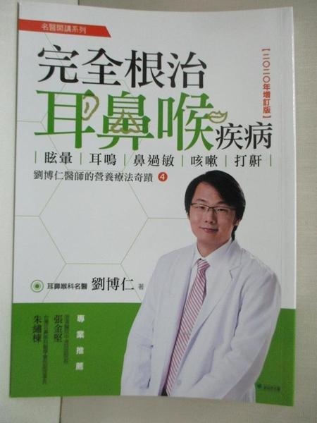 【書寶二手書T1/養生_CO7】完全根治耳鼻喉疾病:眩暈、耳鳴、鼻過敏、咳嗽、打鼾【2020年增