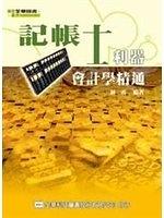 二手書博民逛書店 《記帳士利器-會計學精通》 R2Y ISBN:9572154958│林沂