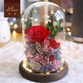 生日禮品DILOVE永生花禮盒玫瑰花玻璃罩520情人節禮物送女友老婆  全館免運DF