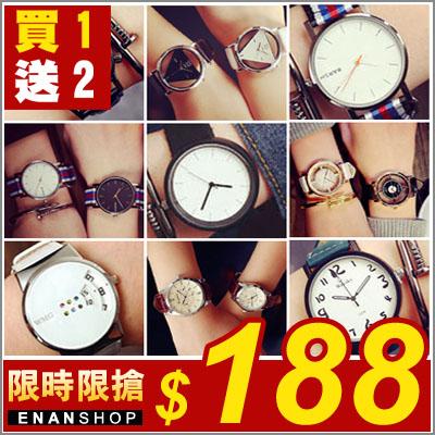 ★5折★惡南宅急店【0572F】多款任選 韓風簡約手錶 金屬錶皮革錶 女錶 男錶 對錶石英錶