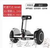 平衡車鋰享電動智慧折疊平衡車雙輪成人代步兒童兩輪思維車帶扶桿高速版LX 7月熱賣