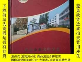 二手書博民逛書店罕見武漢市新溝中學志(1959-2009)Y16497 新溝中學