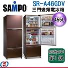 【信源電器】455公升 SAMPO聲寶三門變頻電冰箱SR-A46GDV(R7) /SR-A46GDV