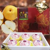六果鑽石禮盒-貴妃梨(高接)