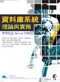 二手書博民逛書店《資料庫系統理論與實務-使用SQL Server 2005(附光