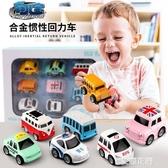 合金回力小汽車耐摔套裝兒童寶寶1-2-3歲小車男孩慣性玩具車模型『艾麗花園』