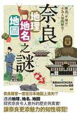 奈良「地理・地名・地圖」之謎 :  解讀「平城京」不為人知的歷史!