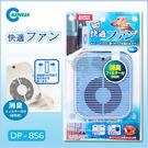 [寵樂子] 《日本Marukan》寵物用舒適涼爽扇DP-856 / 藍色
