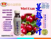 惠幼蔓越莓汁500ml