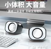 usb喇叭HP惠普電腦音響台式家用辦公迷你小型音箱一對筆記本usb接口有線高音質 【快速出貨】