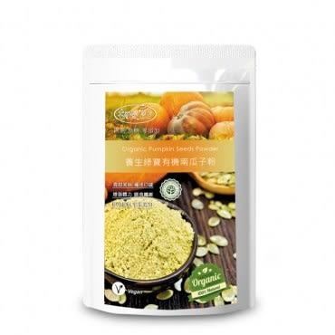 【樸優樂活】養生綠寶有機南瓜子粉(350g/包)