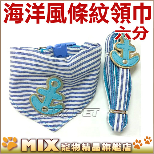 ◆MIX米克斯◆DAB .海洋風條紋領巾+牽繩組【六分】中型犬適用,台灣製