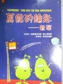 【書寶二手書T8/科學_MEH】萬能的鑰匙_Kjartan Poskitt,  劉立翔