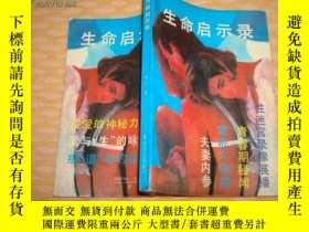二手書博民逛書店罕見生命啓示錄Y5435 季宇 北嶽文藝 出版1990
