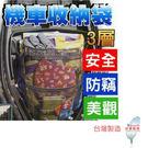 三層機車收納袋 一入 車箱收納 坐墊置物...