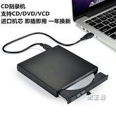 外接DVD燒錄機電腦USB外置光驅DVD VCD播放機筆記本便攜行動光驅 CD刻錄機免驅(中秋烤肉鉅惠)