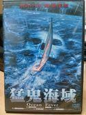 挖寶二手片-J01-051-正版DVD【猛鬼海域】-達米雪兒*蘇珊約克