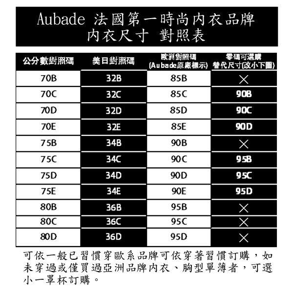 Aubade-BAHIA有機B-D棉有襯內衣(閃亮黑)50經典