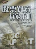 【書寶二手書T1/股票_KNX】股票買賣行家手冊_李森