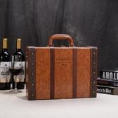 紅酒盒雙支裝皮盒手提葡萄酒禮盒高檔酒箱通用紅酒包裝盒2支盒子  【雙十二免運】