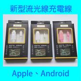 【CHENY】新型流光線 傳輸線 充電線 Apple Android兩款可選