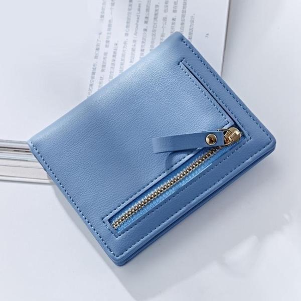 小錢包女短款新款小清新兩摺可愛零錢包超薄多卡位簡約錢夾潮