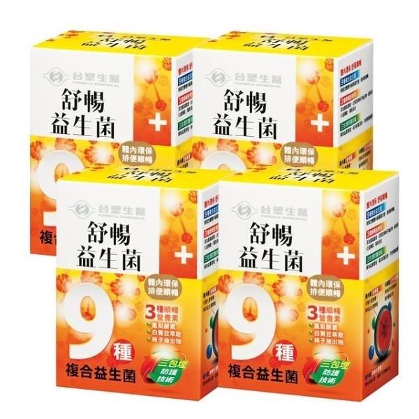 【南紡購物中心】【台塑生醫】舒暢益生菌(30包入/盒) 4盒