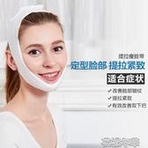 瘦臉貼神器睡眠繃帶提升提拉v臉部緊致下垂法令紋雙下巴 花樣年華