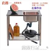 不銹鋼水槽廚房洗菜盆家用洗碗池單槽水池帶平台簡易洗碗槽帶支架 露露日記