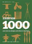 (二手書)生態設計經典1000