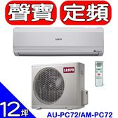 SAMPO聲寶【AU-PC72/AM-PC72】分離式冷氣