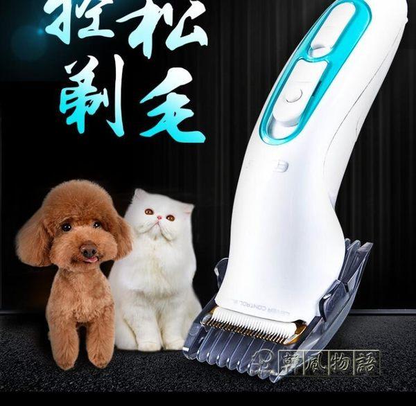 狗狗寵物剃毛器電動剪毛器充電式CY「韓風物語」