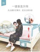 禧兒寶床圍欄寶寶防摔防護欄床圍擋板垂直升降1.8-2米大床通用YXS『小宅妮時尚』