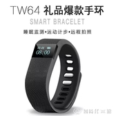TW64藍芽智慧手環 睡眠運動計步器穿戴 創時代3C館