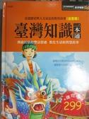【書寶二手書T6/少年童書_ZJC】臺灣知識一本通_原價800_幼福編輯部