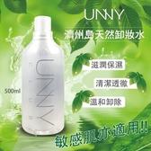 美妝 化妝 韓國 UNNY CLUB 濟州島礦物溫和卸妝水 500ml 卸妝 補水 護膚